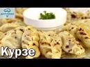 Курзе БЕСПОДОБНО ВКУСНЫЕ КУРЗЕ С МЯСОМ Дагестанские пельмени Кавказская кухня