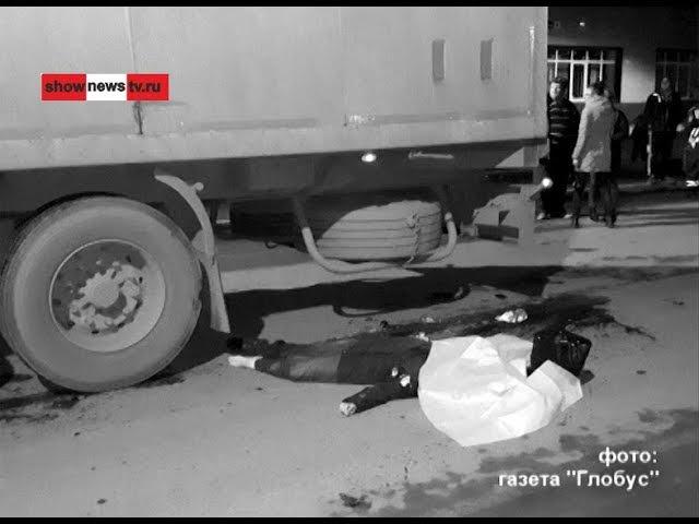 Врач и учитель погибли под фурой ТС Светофор