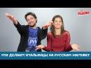 Что делают итальянцы на русском youtube