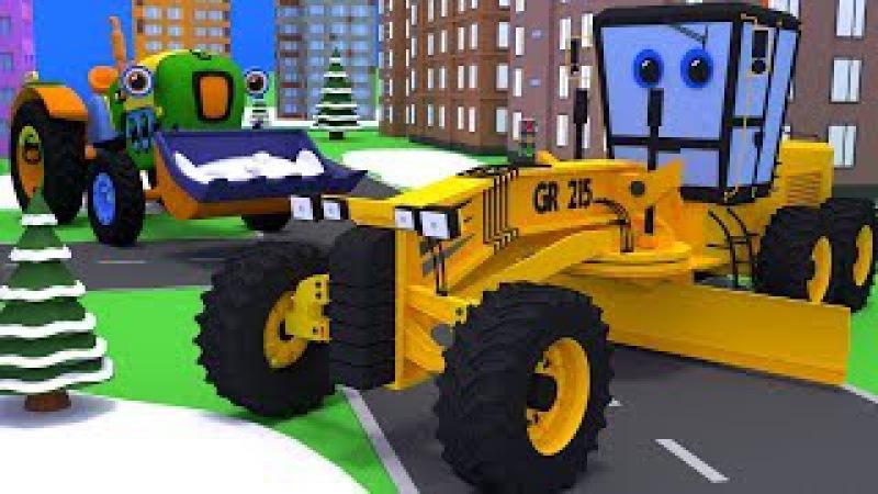 Мультики для малышей. Трактор Макс, грейдер и снег. Мультики про машинки, для дет ...
