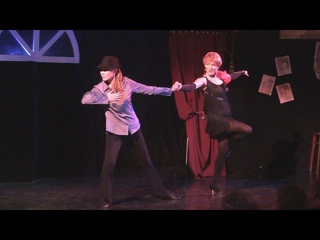 Спектакль Дамское танго Театр Четвертая стена