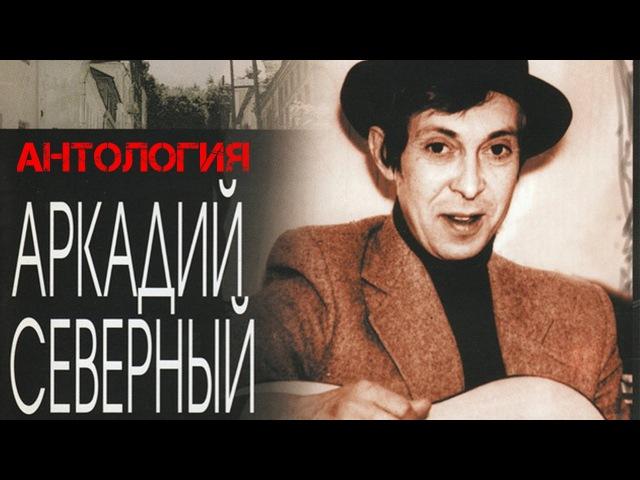 Аркадий Северный у Миши в Киеве на стихи В Шандрикова 1977