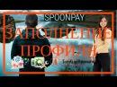 Spoonpay 2 Заполнение профиля