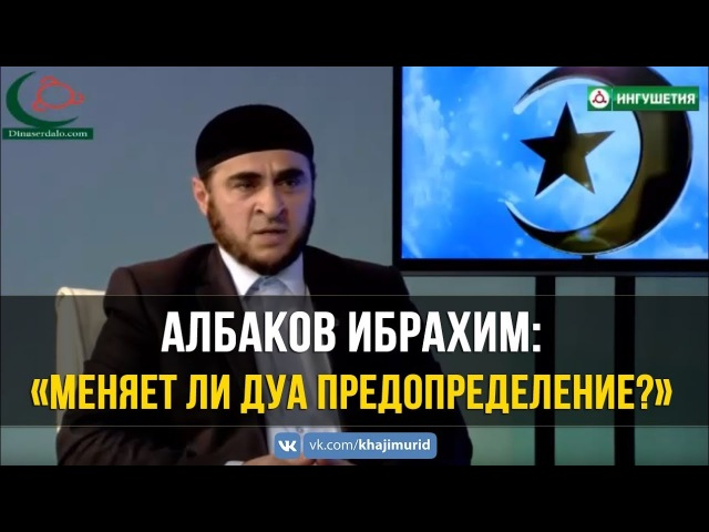 © Албаков Ибрахим - «Меняет ли дуа предопределение?»