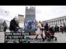 Чим живе Київ у четверту річницю Євромайдану < HromadskeTV>