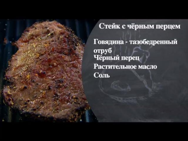 Pro мясо: Стейк с черным перцом, Бефстроганов