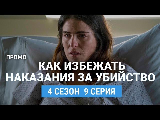 Как избежать наказания за убийство 4 сезон 9 серия Русское промо
