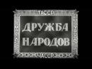 Дружба народов № 1 (1942) - киножурнал