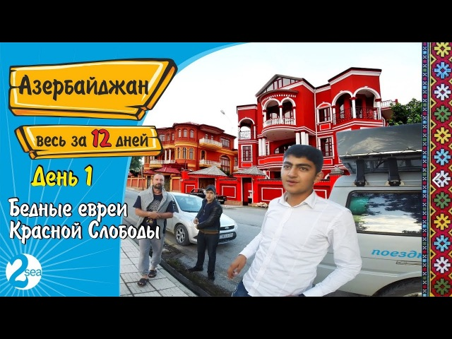 Бедные евреи Красной Слободы. День 1. Весь Азербайджан за 12 дней. Гусар. Губа. Красная Слобода