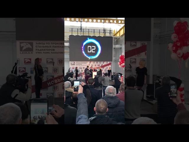 1 марта 2018 г. Таганрог. Открытие завода по производству стальных панельных радиаторов.