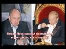 Повар-Паук завязал кремлевцев в контракты, как в паутину