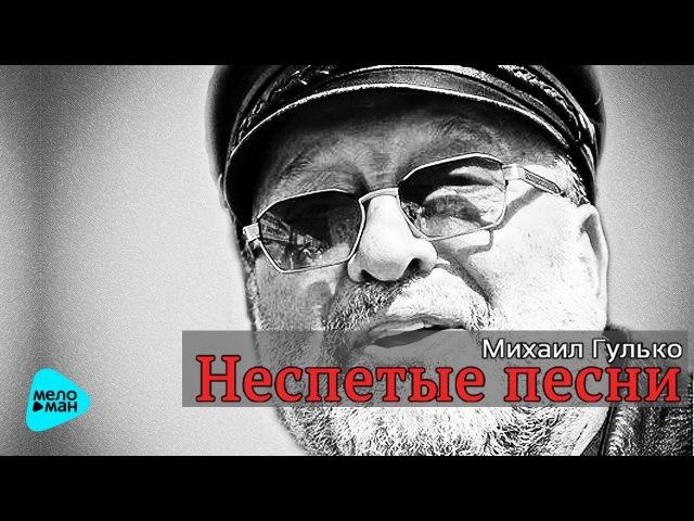 Михаил Гулько Неспетые песни Альбом 2014