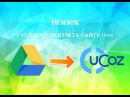 Урок з вбудовування гугл документів на сайт Ucoz