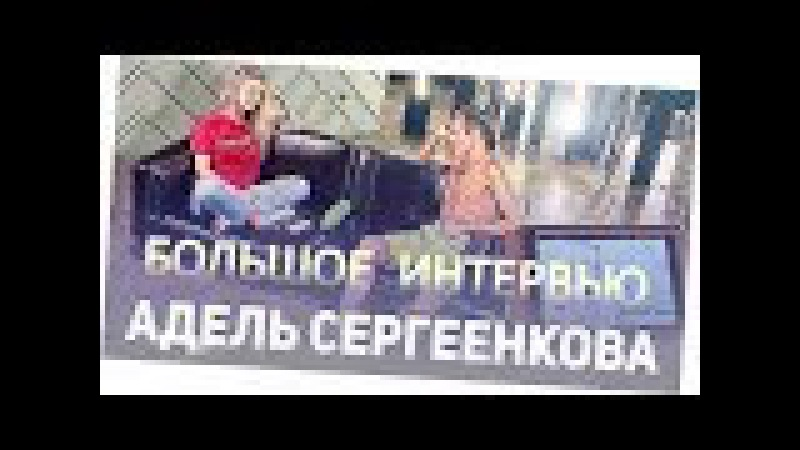 Адель Сергеенкова - интервью про Вегетарианство, Правильное питание и Сыроедение