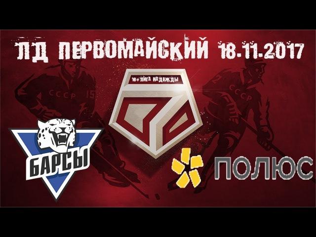 БАРСЫ - ПОЛЮС_НХЛ_18.11.2017_11 - 0