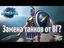 Total War ARENA Замена танков от Варгейминг Обзор новой игры
