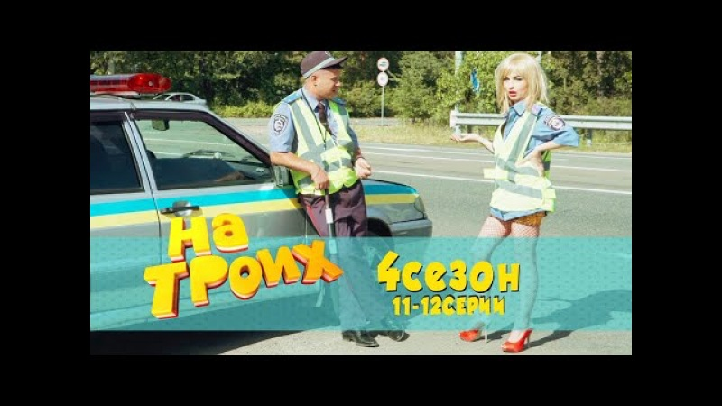 Юмористический сериал: На троих 4 сезон 2018 - 11-12 серия 4 сезон | Дизель Студио, Украина, ictv