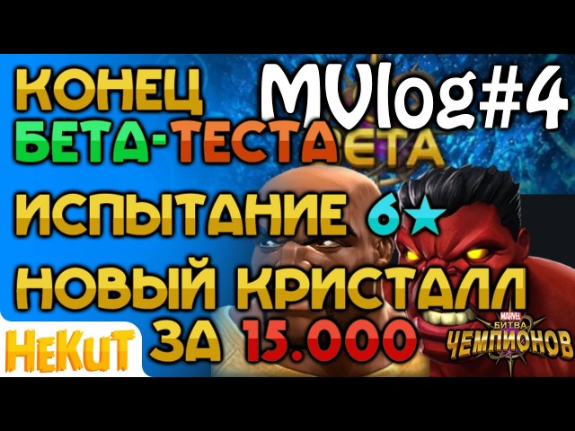 ❗ MVlog 4. Бета-тест, Испытание 6 ⭐, Кристалл за 15k [Marvel Contest of Champions]