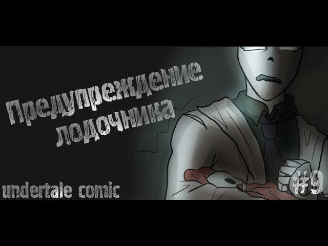 (undertale comic) Предупреждение лодочника 9   Русский дубляж [RUS]