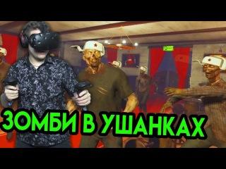 Drunk or Dead VR (HTC Vive) | Зомби в ушанках