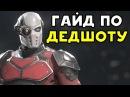 СТРАШНЫЙ ЗОНИНГ ДЕДШОТА Injustice 2 Deadshot Guide