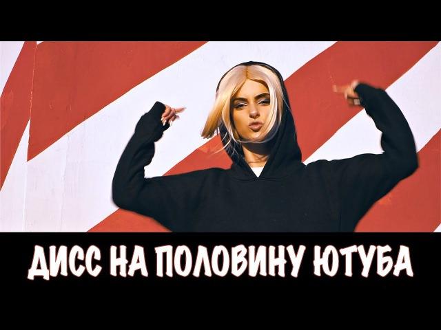 ДИСС НА ПОЛОВИНУ ЮТУБА