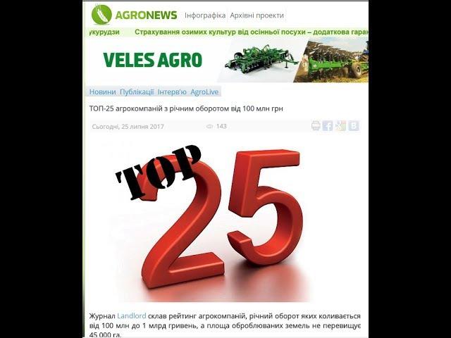 ТОП-25 крупнейших украинских аграрных монстра. Наша гордость