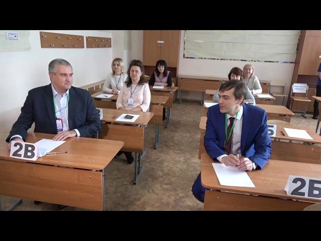Сергей Аксёнов и Сергей Кравцов дали старт акции «Единый день сдачи ЕГЭ родителями» в Крыму