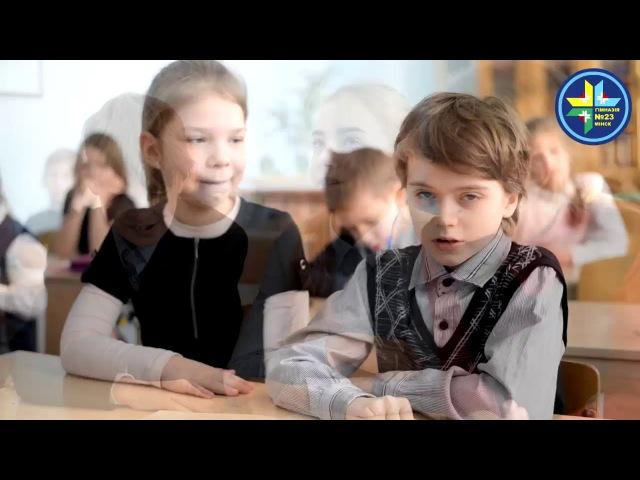 Прома ролік Гімназія з беларускай мовай навучання №23 г Мінска
