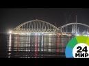 Путин Крымский мост даст импульс развитию российского Причерноморья МИР 24