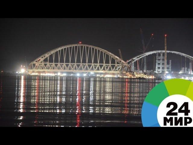 Путин: Крымский мост даст импульс развитию российского Причерноморья - МИР 24