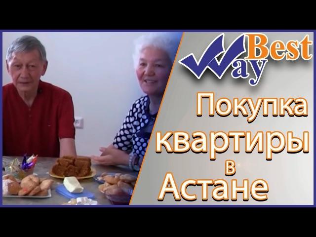 Бест Вей Покупка 2 х комнатной квартиры в Астане от кооператива Best Way