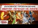 Аватар Легенда об Аанге - Духовное пробуждение