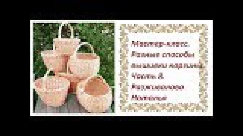 МК. Разные способы вышивки корзины. Часть 8. Вышивка цветов. Трапунто корзины.