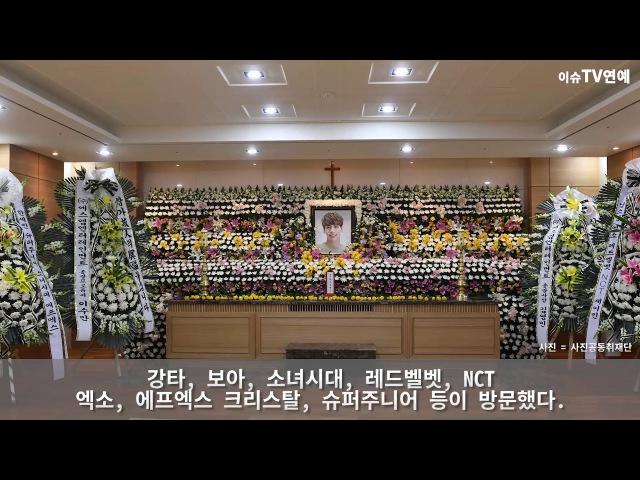 故 종현 입관식 마쳐 '장지는 비공개'…옛연인 신세경 빈소서 눈물