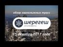 Обзор горнолыжных трасс в Шерегеше 15 декабря 2017 года