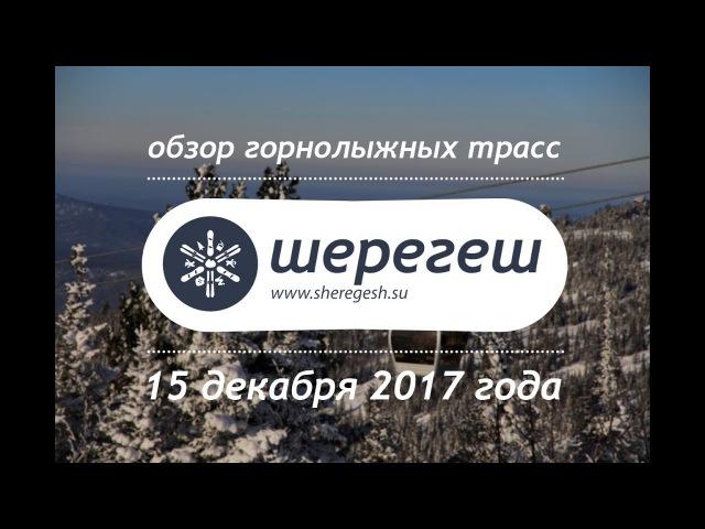 Обзор горнолыжных трасс в Шерегеше 15 декабря 2017 года  » онлайн видео ролик на XXL Порно онлайн