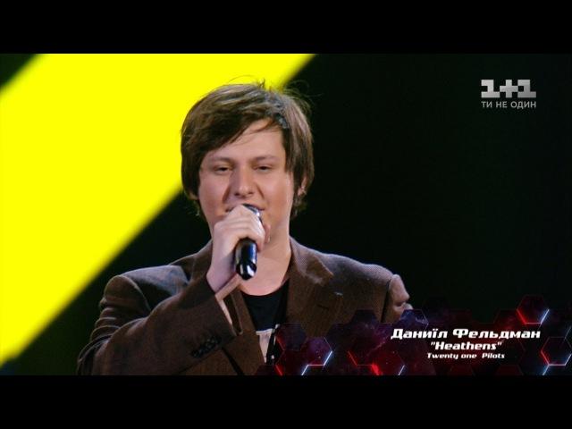 Даниил Фельдман – Heathens – выбор вслепую – Голос страны 8 сезон