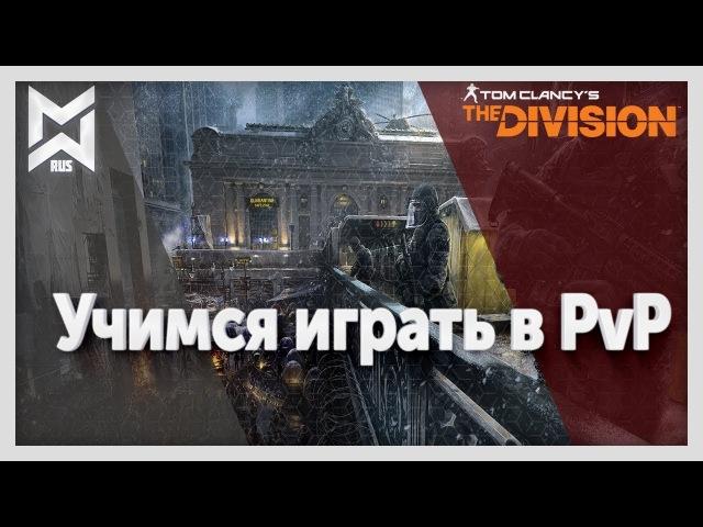 The Division Учимся играть в PvP