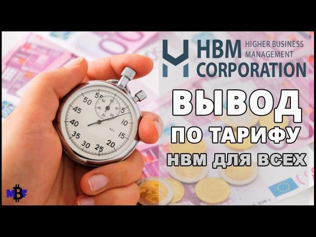 HBM CORPORATION Вывод пассива по тарифу HBM FOR ALL на advanced cash 1/03/18
