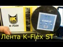 Лента K-flex ST