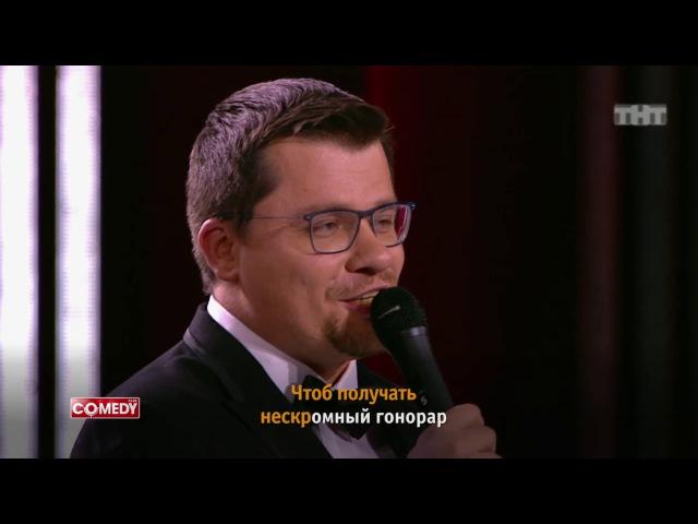 Karaoke Star Гарик Харламов Вся правда о Comedy Club из сериала Камеди Клаб смотреть бе