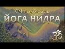 Йога Нидра 3. Визуализация ОМ