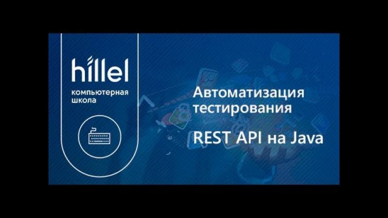Автоматизация тестирования REST API на Java