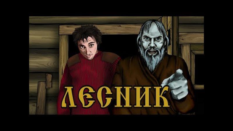 ЛЕСНИК (анимационный клип)