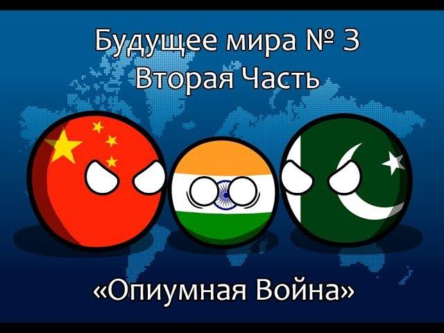 Будущее мира в Countryballs № 1.3.2 / Опиумная война