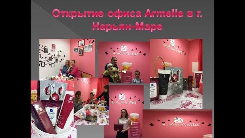 Открытие офиса копании Армель в г. Нарьян-Маре!