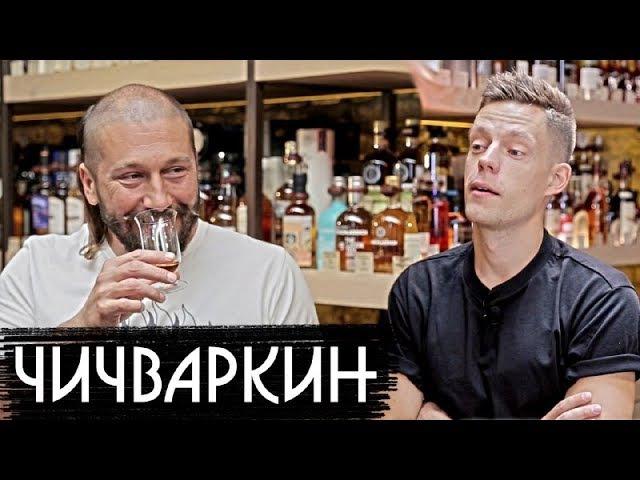 Чичваркин - о Медведеве, контрабанде и дружбе с Сурковым