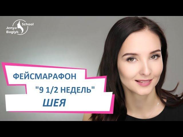 ✅ Шея. Фейсмарафон «9 1/2 недель» с Евгенией Баглык