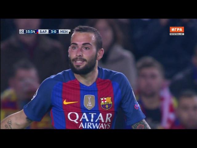 UCL 16-17 Group C - MD06 - Barcelona vs Borussia Moenchengladbach 2nd half 06.12.2016 720p.50